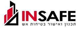 INSAFE   תכנון ואישור בטיחות באש